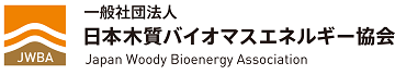 Japan Woody Bioenergy Association